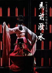 京剧《马前泼水》