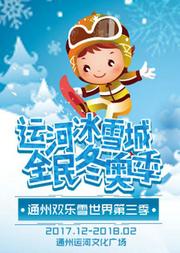 通州欢乐雪世界第三季