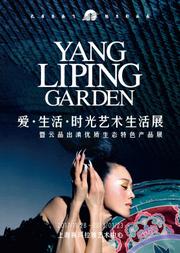 杨丽萍花园--爱・生活・时光艺术生活展