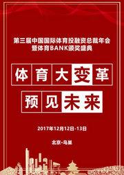 第三届中国国际体育投融资总裁年会暨体育 BANK 颁奖盛典