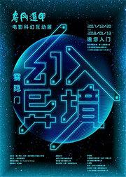 """""""雾隐门:幻入异境""""电影展览"""