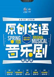 原创华语音乐剧《高手》