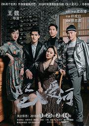 《W-两个世界》作曲家最新力作 浪漫喜剧音乐剧《坠入爱河》· 冬季版