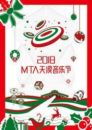 2018天漠音乐节