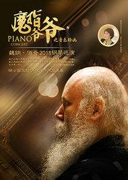 """""""魔指爷爷之音乐聆画""""瑞士魏纳·佰奇2018钢琴巡演"""