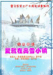 雷子乐笑工厂十周年诚意制作 冬奥喜剧《爱就在奥雪小镇》
