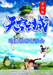天空之城——久石让·宫崎骏经典视听音乐会