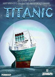 儿童剧《泰坦尼克号》