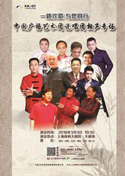 """《""""一路欢歌,与您同行""""--中国广播艺术团说唱团相声专场》"""