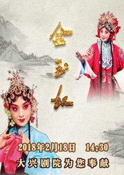 2018年新春嘉年华演出季 评剧 《金玉奴》
