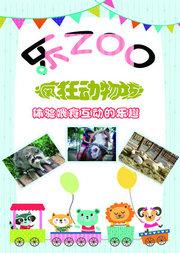 乐ZOO动物互动乐园