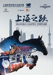 2018上海浪琴环球马术冠军赛