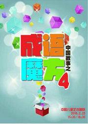 儿童剧《中国故事之成语魔方4》
