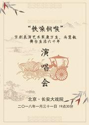 著名京剧表演艺术家康万生 尚慧敏舞台生活60年演唱会
