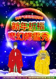 玩库亲子多媒体儿童剧《新年祈福魔幻降雪秀》