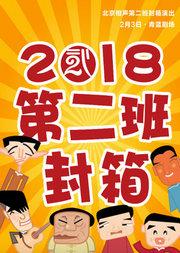 北京相声第二班丁酉岁末封箱演出