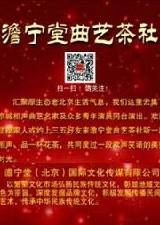 笑迎2018-澹宁堂曲艺茶社-时代名流会馆