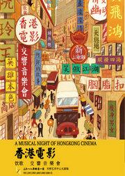 《饮歌•香港电影交响音乐会》