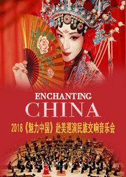 《魅力中国》赴美巡演民族交响音乐会