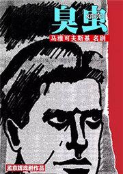 孟京辉戏剧作品《臭虫》
