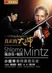 真正的大师—施洛莫·敏茨小提琴奏鸣曲音乐会