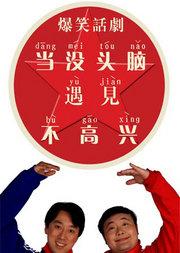 爆笑话剧《当没头脑遇见不高兴》之上海冒险