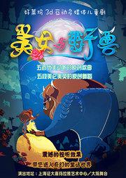 3D亲子多媒体儿童剧《美女与野兽》