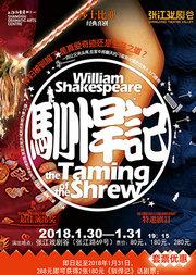 莎士比亚经典喜剧 《驯悍记》The Taming of the Shrew