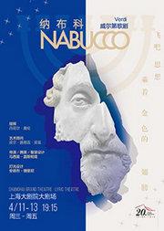 威尔第歌剧《纳布科》