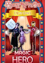 亲子魔术儿童剧《魔法英雄之战前准备》