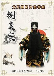 京剧 《铡美案》