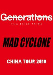 "GENERATIONS放浪新世代 2018""狂热飓风"""