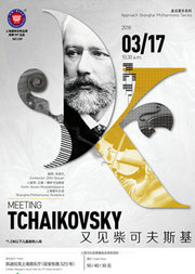 又见柴可夫斯基—朱其元 艾曼▪穆萨卡加耶娃与上海爱乐乐团