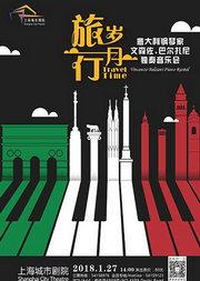 旅行岁月 意大利钢琴家文森佐·巴尔扎尼独奏音乐会