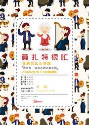 交响音乐儿童剧《莫扎特很忙》