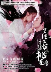 《三生三世十里桃花》舞台剧