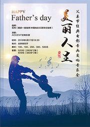 H Live出品《美丽人生》—父亲节经典电影音画交响音乐会