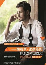 西班牙吉他之魂——帕布罗•维勒盖斯独奏音乐会