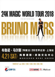 Bruno Mars 布鲁诺·马尔斯 24K魔法世界巡演