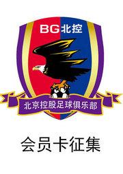 2018年中国足协甲级联赛 北京控股足球俱乐部