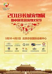 2018中国(北京)宠物文化节