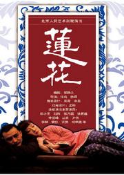 北京人民艺术剧院演出 话剧:《莲花》