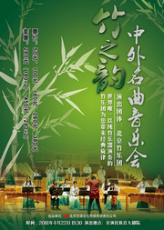 《竹之韵》中外名曲音乐会
