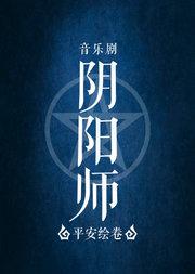 音乐剧《阴阳师》~平安绘卷~