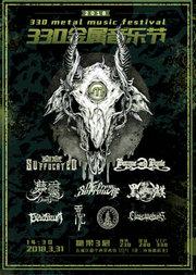 第十七届330金属音乐节