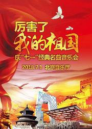 """《厉害了我的祖国》—""""庆七一""""经典名曲音乐会"""