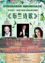 西澳大利亚交响乐团合唱团《布兰诗歌》