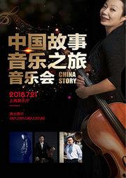 中国故事—音乐之旅音乐会