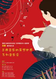 """《古典音乐的异想世界》系列音乐会—""""天才莫扎特遇见浪漫舒伯特"""""""