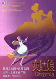 七幕人生华丽巨制 百老汇音乐剧《灰姑娘》中文版